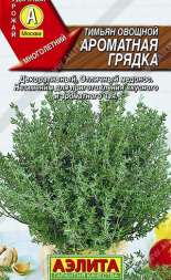Тимьян овощной Ароматная грядка (А)