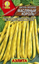 Фасоль овощная Масляный Король ® (А)