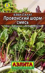 Бэби салат Прованский шарм, смесь (А)