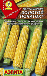 Кукуруза сахарная Золотой початок (А)