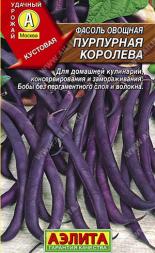 Фасоль овощная Пурпурная Королева (А)