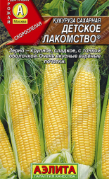 Кукуруза сахарная Детское лакомство (А)