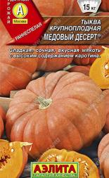 Тыква крупноплодная Медовый десерт ® (А)