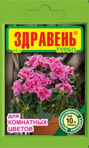 ЗДРАВЕНЬ ТУРБО для комнатных цветов 15 г.
