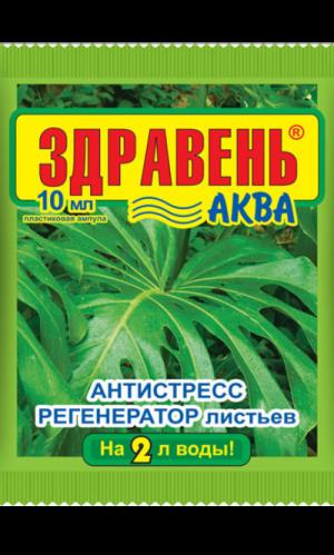 ЗДРАВЕНЬ АКВА антистресс регенератор 10 мл.