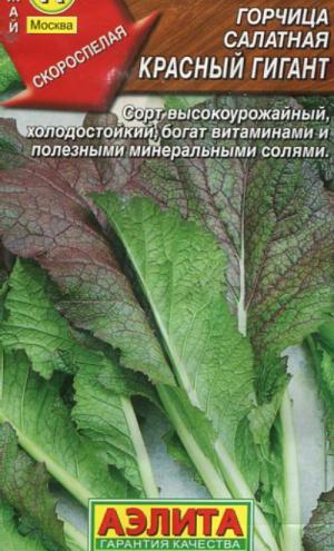 Горчица салатная КРАСНЫЙ ГИГАНТ (А)