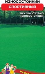 Газон Спортивный карт.кор.