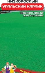 Газон Уральский Карлик низкорослый карт.кор.