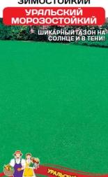 Газон Уральский Морозостойкий зимостойкий