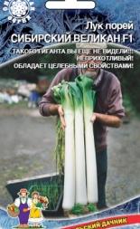 Лук порей Сибирский Великан F1