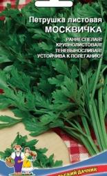 Петрушка листовая Москвичка