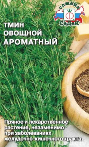 Тмин овощной Ароматный