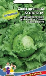 Салат кочанный КОЛОБОК