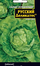 Салат кочанный Русский Деликатес