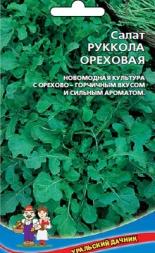 Салат руккола Ореховая