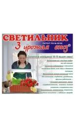 Светильник 3 урожая ОЖЗ 3х ламповый/1