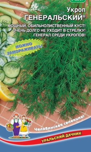 Укроп ГЕНЕРАЛЬСКИЙ