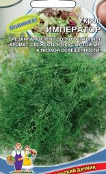Укроп ИМПЕРАТОР