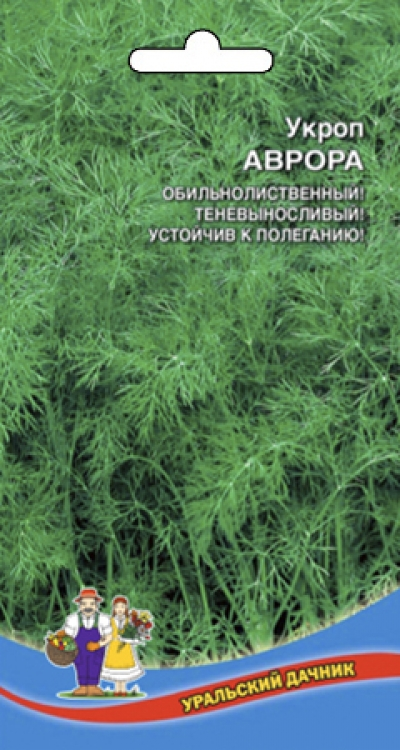 Укроп АВРОРА